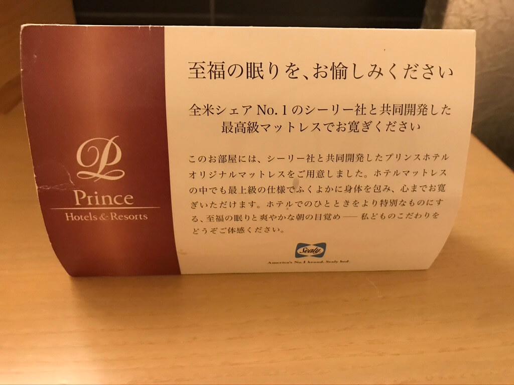 ザ・プリンス 京都宝ヶ池 宿泊記 クラブフロア クラブキング