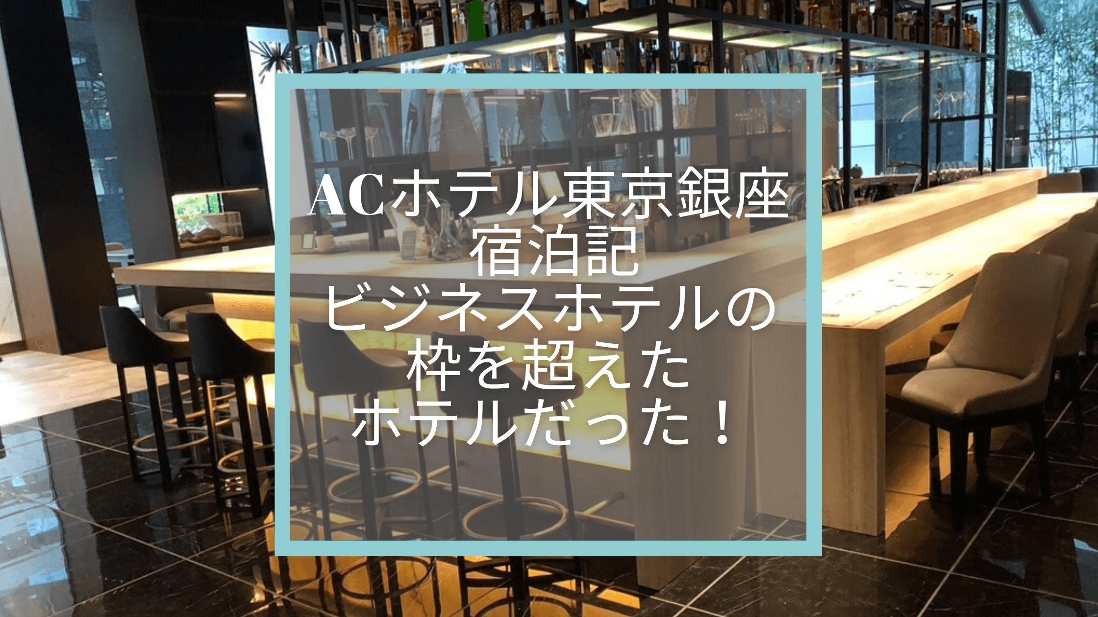 ACホテル 銀座 宿泊記