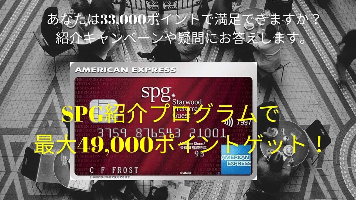 SPGアメックス 紹介