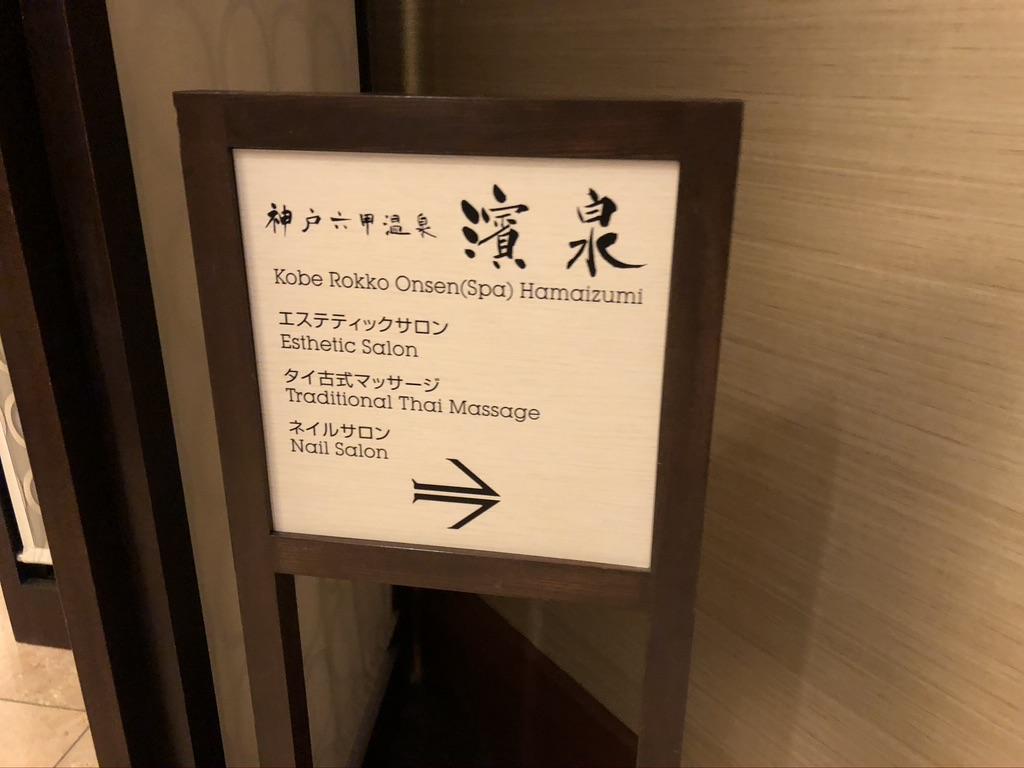 神戸シェラトンホテル&タワーズ プリファードフロアデラックスツインルーム 朝食 クラブラウンジ 宿泊記 口コミ レビュー SPGアメックス 特典 子供添い寝無料