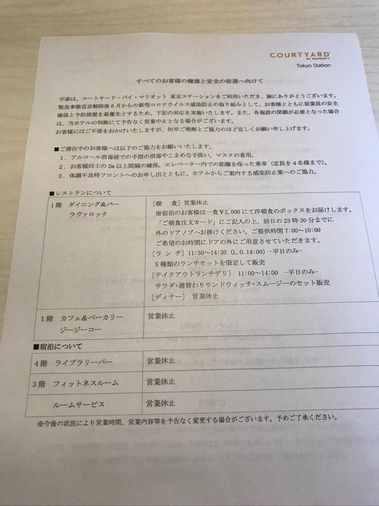コートヤード・バイ・マリオット 東京ステーション エディターズクイーン 新型コロナウイルス  朝食 COVID-19