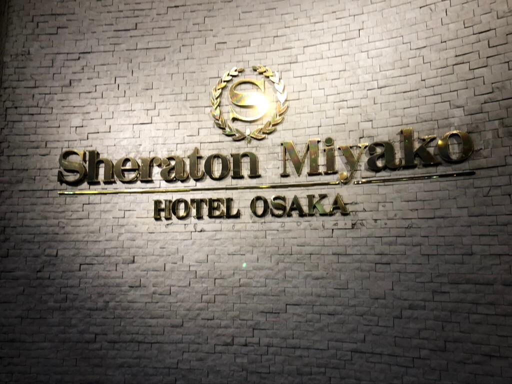 シェラトン都ホテル大阪 朝食