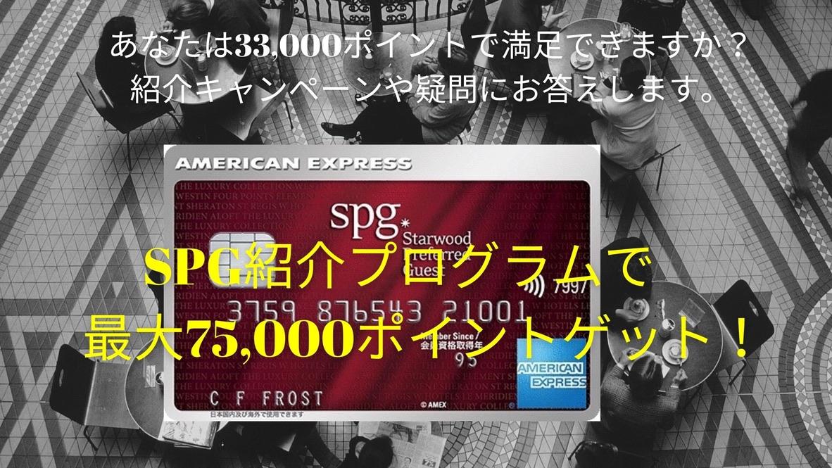 spgアメックス紹介 75,000ポイント