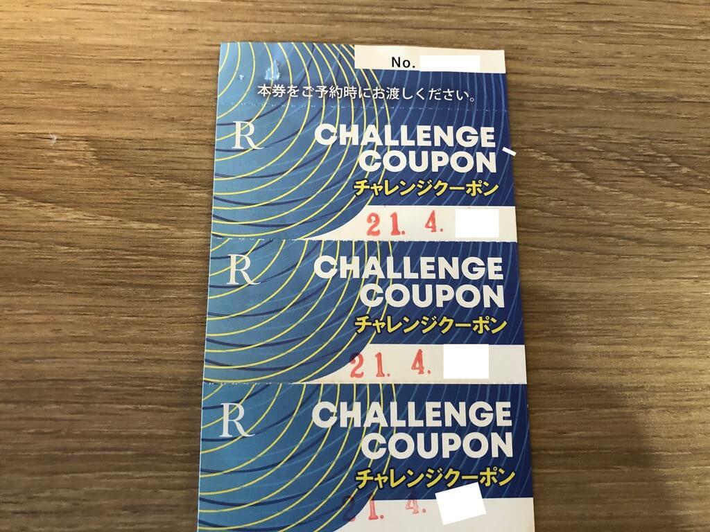 ルネッサンス沖縄 宿泊記 パラダイスチャレンジ チャレンジクーポン SPGアメックス 紹介