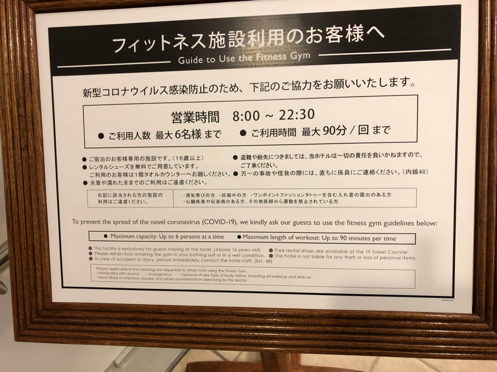 ルネッサンスリゾートオキナワ 子連れ 宿泊記 クラブサビー 施設 フィットネスジム