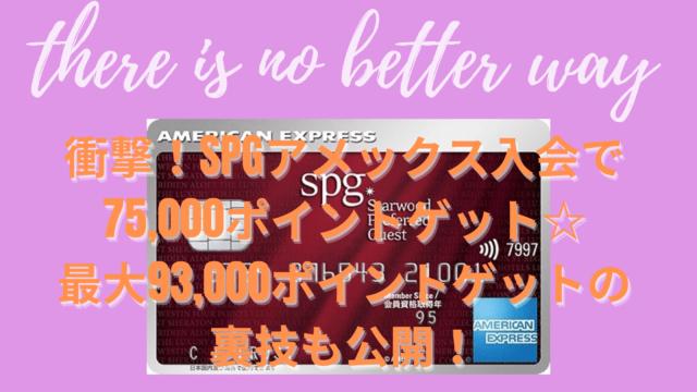 spgamex 紹介 SPGアメックス 紹介 75,000ポイント 93,000ポイント