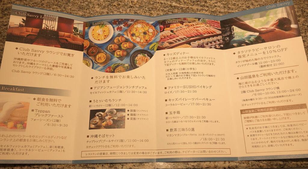 ルネッサンスリゾートオキナワ 子連れ 宿泊記 クラブサビー