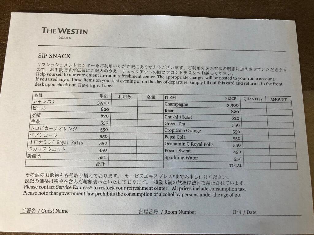 ウェスティン大阪 宿泊記 朝食 エグゼクティブラウンジ アクセス 行き方 エグゼクティブキング spgamex プラチナ 特典