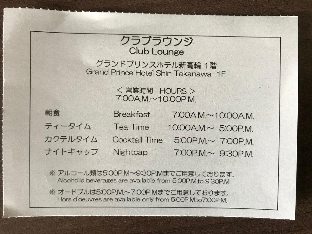 ザ・プリンスさくらタワー東京 タワーサイド デラックスルーム・キング 宿泊記 朝食 ラウンジ アクセス SPGアメックス プラチナ特典 ジャグジー 子供添い寝 日本庭園