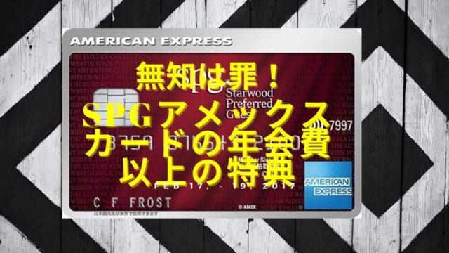 spgamex 特典 spgamex 紹介