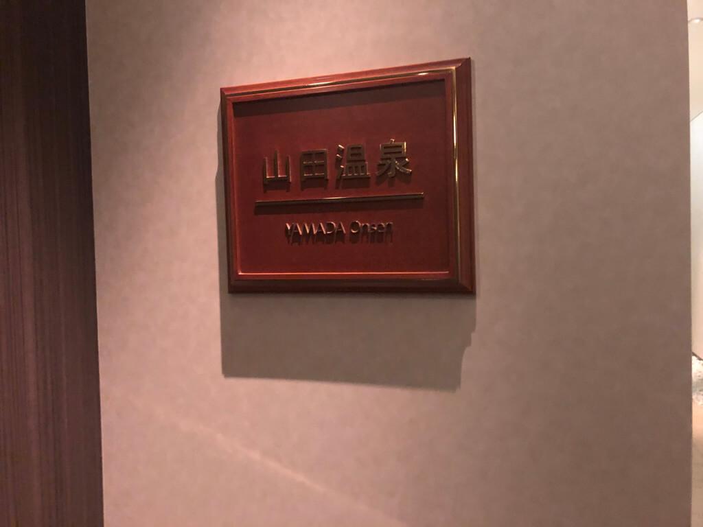 ルネッサンスリゾートオキナワ 子連れ 宿泊記 クラブサビー 施設 山田温泉