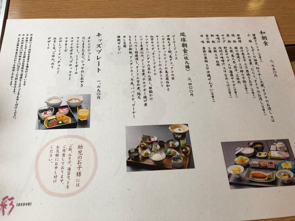 ルネッサンスリゾートオキナワ クラブサビー宿泊記 朝食 ランチ ディナー 周辺ご飯 彩